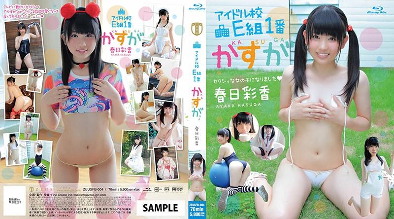 [ZEUSFB-004] Ayaka Kasuga 春日彩香 アイドル校E組1番 かすが Blu-ray