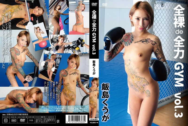 [ZZYM-003] 全裸de全力GYM vol.3 INTEC Inc
