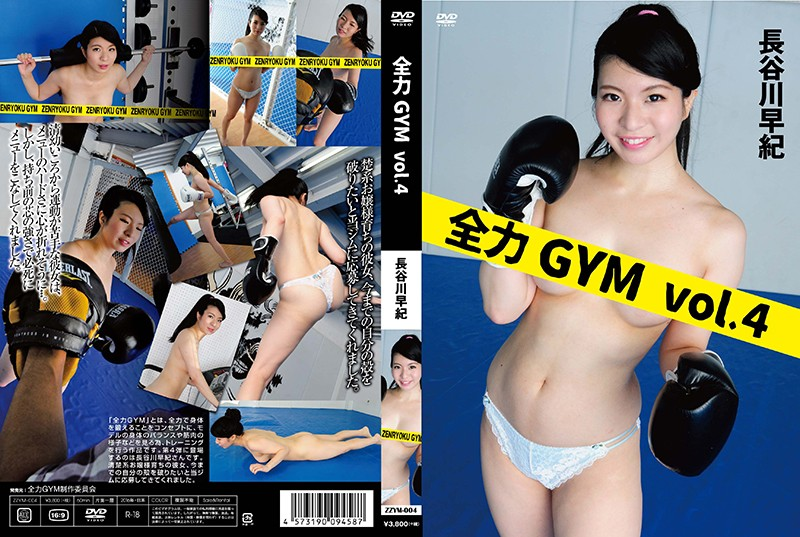 [ZZYM-004] 全裸de全力GYM vol.4 INTEC Inc