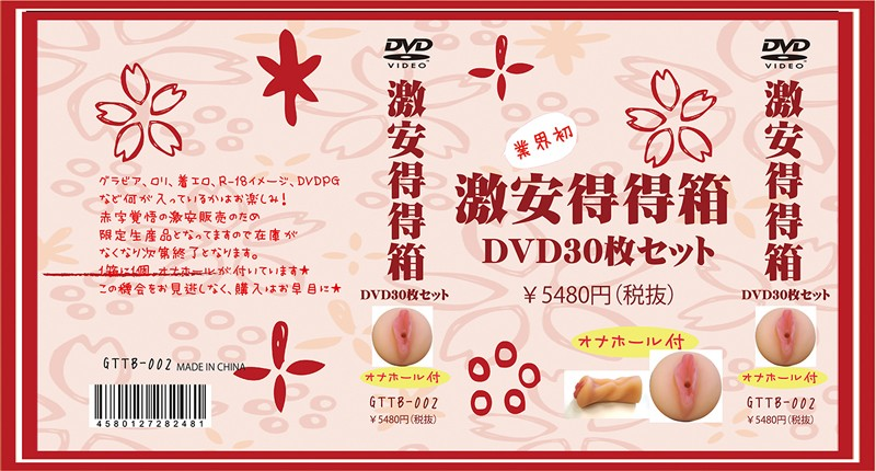 [GTTB-002] 激安得得箱 DVD30枚組セット~オナホール付~ 02(限定生産) スパークビジョン GTTB