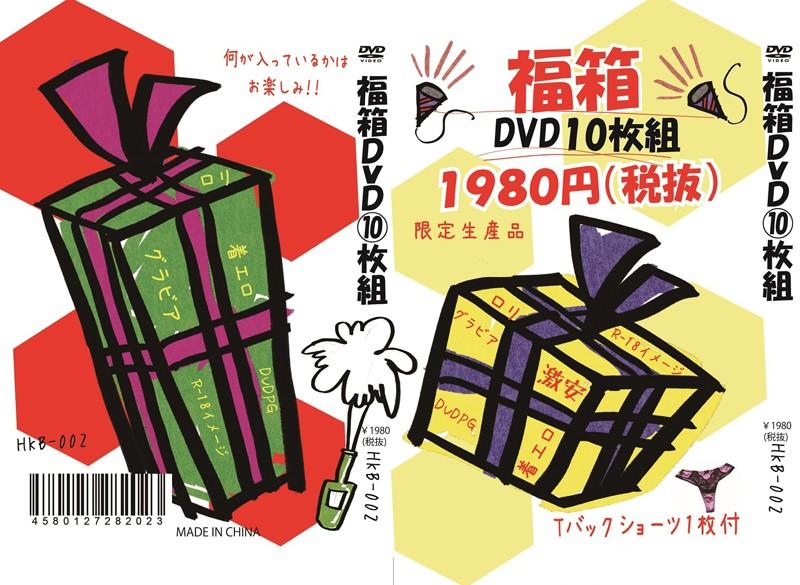 [HKB-002] 福箱 DVD10枚組セット〜Tバックショーツ付〜 02(数量限定生産) HKB