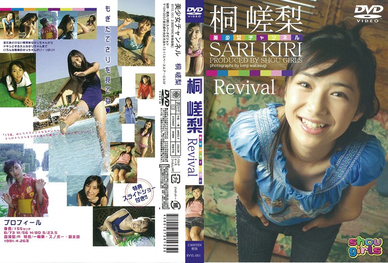 [RVVL-001] Revival 美少女チャンネル RVVL