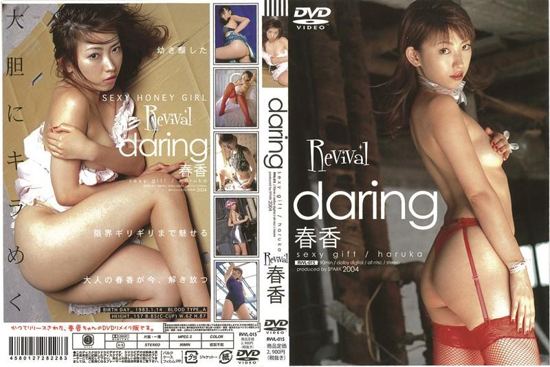 [RVVL-015] Revival daring 春香 RVVL