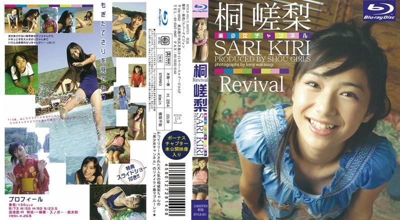 Revival 美少女チャンネル(ブルーレイディスク)