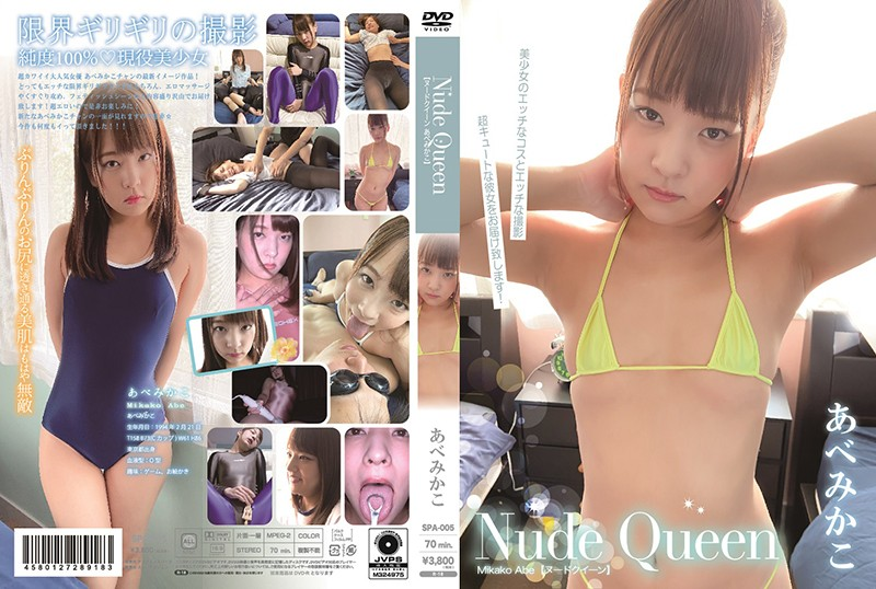 Nude Queen/あべみかこ