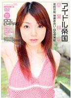 アイドル帝国 3枚組 DVD-BOX