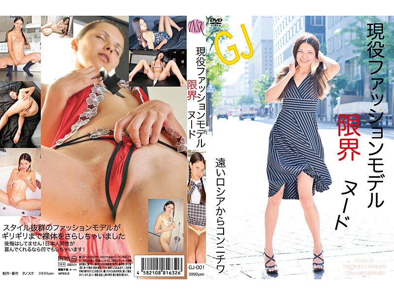 GJ-001 KONNICHIWA / Angela From Distant Russian Nude Model Of The Active Limit