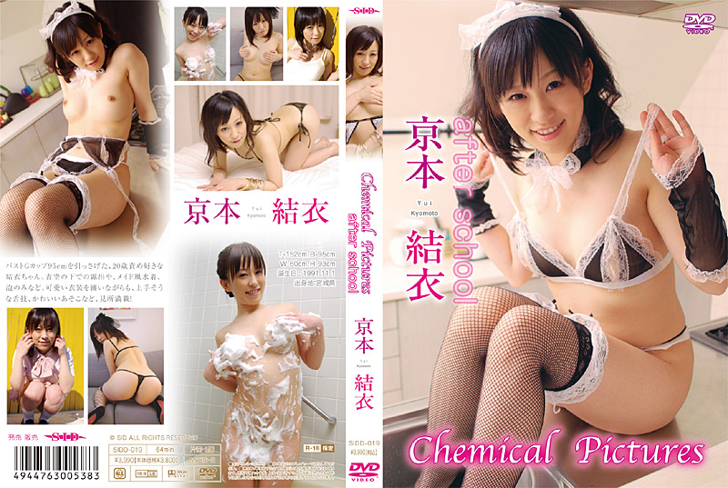 [SIDD-019] Chemical Pictures after school 京本結衣
