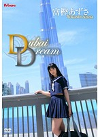 Watch Dubai Dream - Azusa Togashi