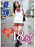 祝18才!/夏輝