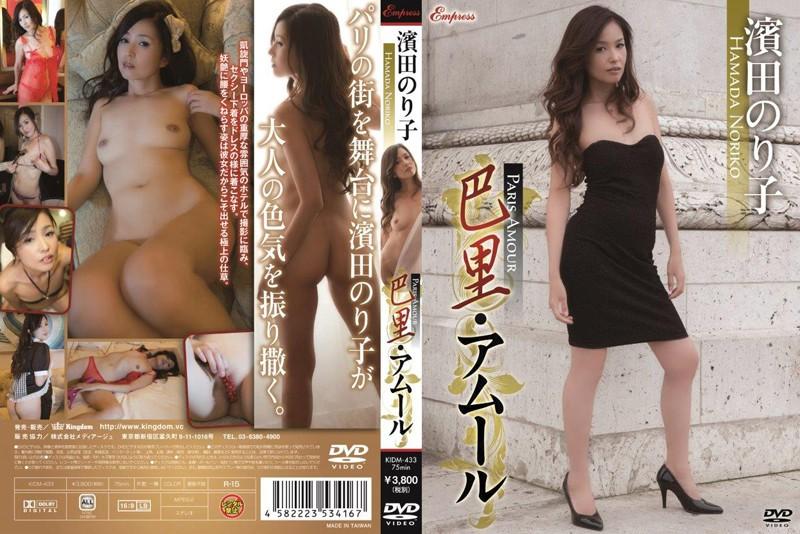[KIDM-433] タイトル未定/濱田のり子