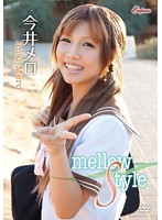 mellow style/今井メロ