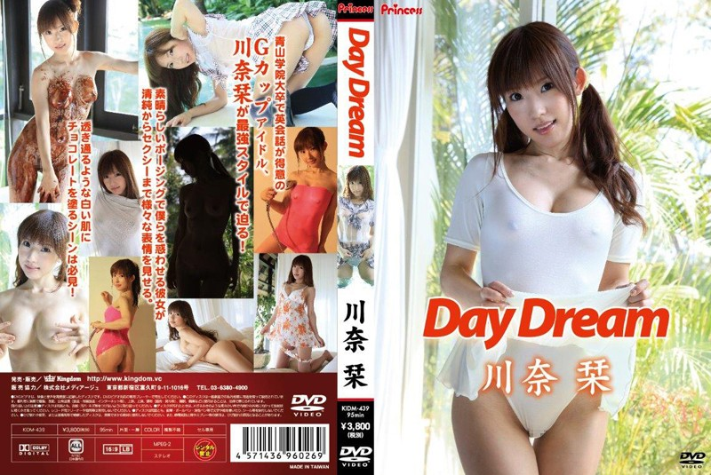 [KIDM-439] Day Dream 川奈栞