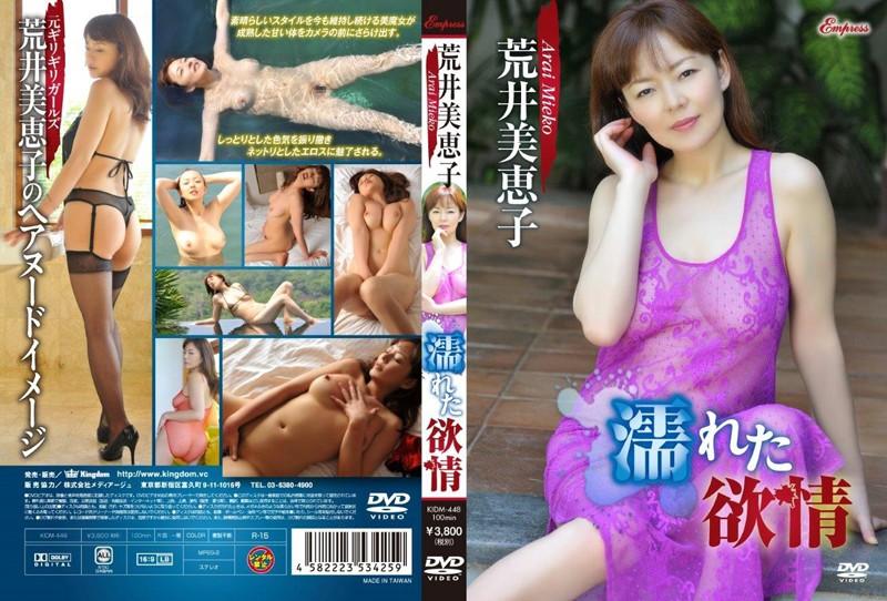 kidm448 Untitled Arai Mieko