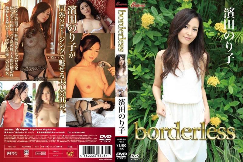 [KIDM-457] Noriko Hamada 濱田のり子 – borderless