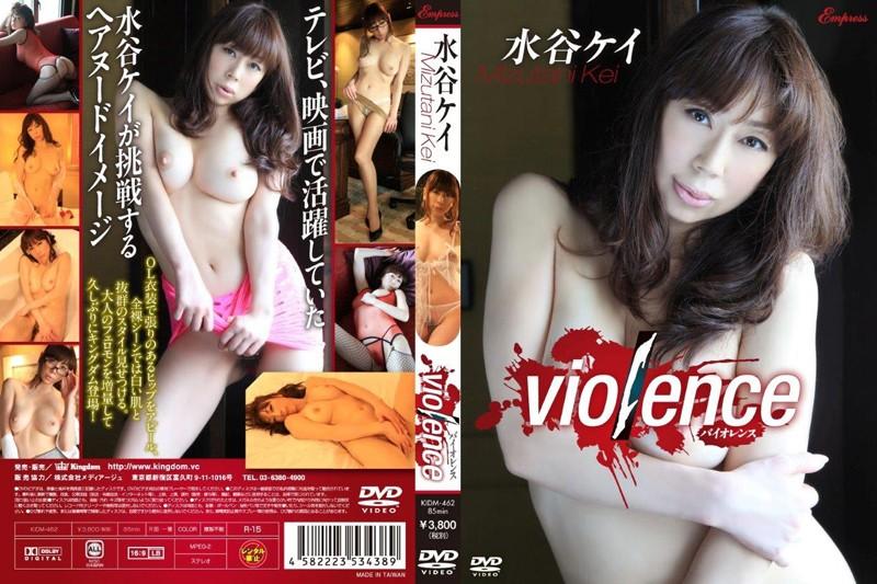 [KIDM-462] violence水谷ケイ