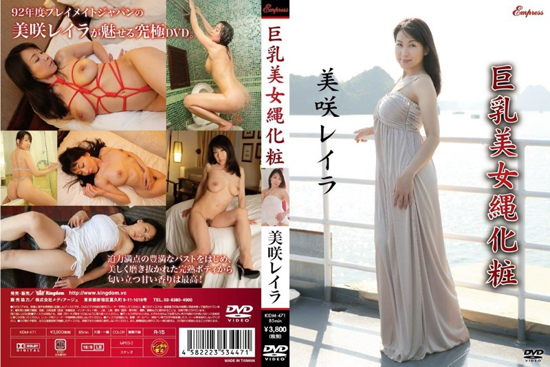 [KIDM-471] Misaki Leila 美咲レイラ 巨乳美女縄化粧