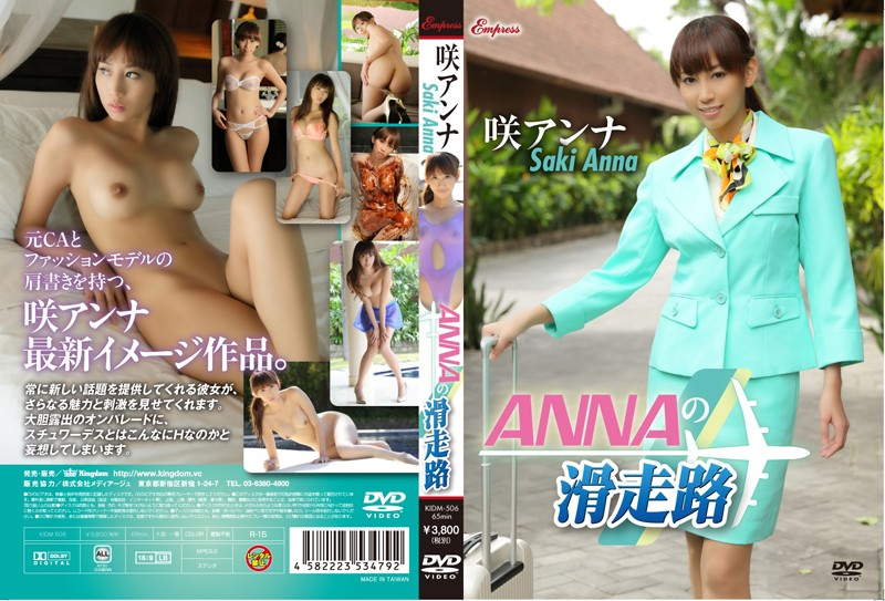 [KIDM-506] Saki Anna 咲アンナ ANNAの滑走路