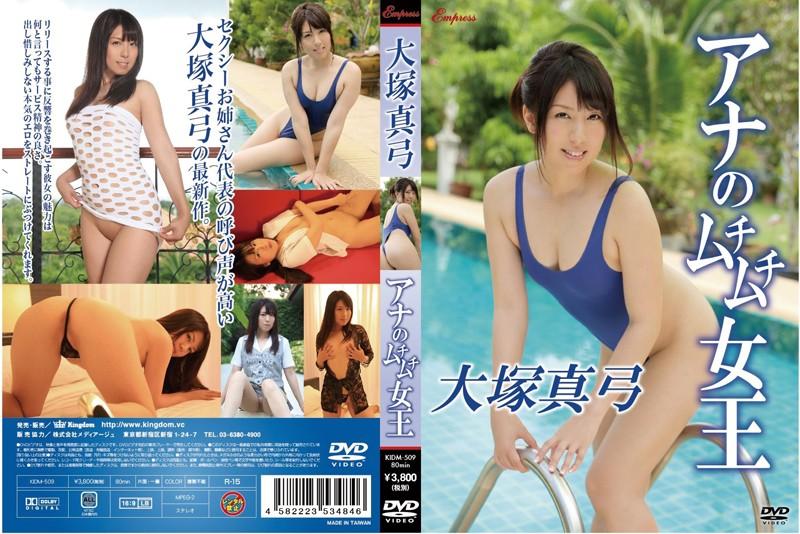 [KIDM-509] Mayumi Otsuka 大塚真弓 アナのムチムチ女王