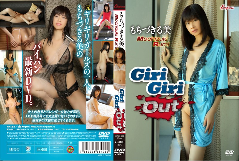 [KIDM-519] GiriGiri Out もちづきる美