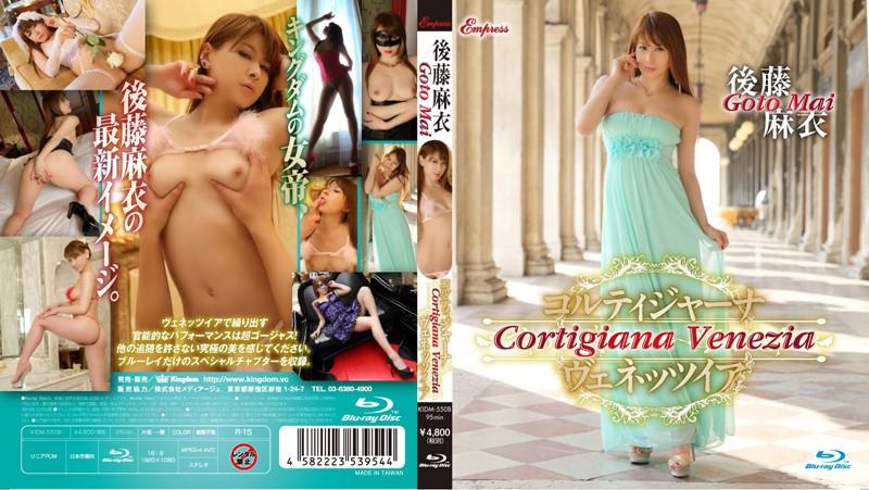 [KIDM-550B] Mai Goto 後藤麻衣 Cortigiana Venezia Blu-ray