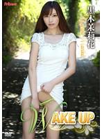 WAKE UP/黒木茉莉花