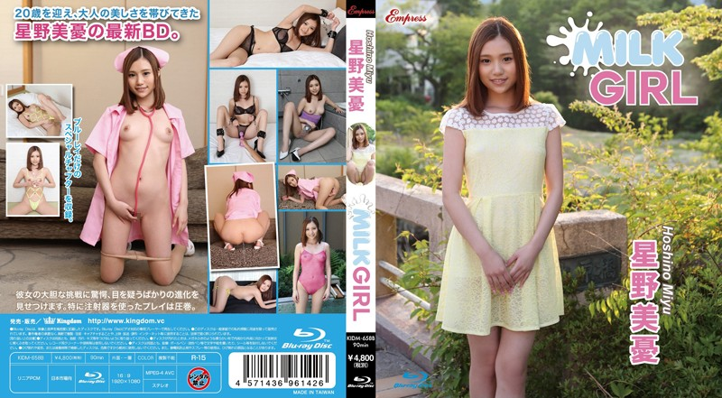 IDOL KIDM-658B 星野美憂 MILK GIRL Blu-ray, Gravure idol