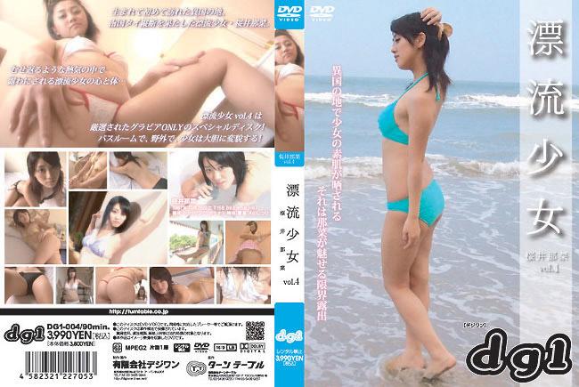 [DG-1004] 漂流少女 vol.4 桜井那菜