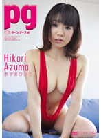 pg/あずまひかり<Hikari Azuma>