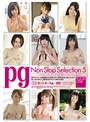 pg/NonStopSelection 5