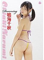 Dreaming/鳴海千秋