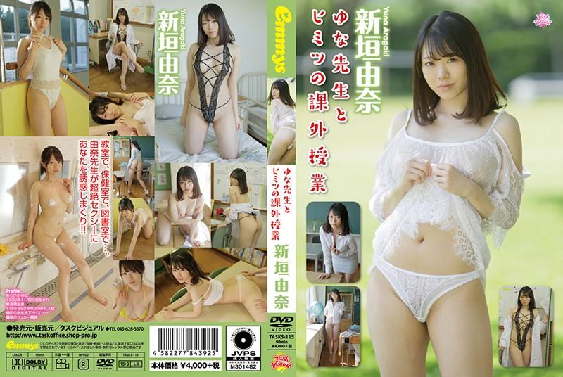 TASKS-115 Arakaki Yuna - Secret Lesson