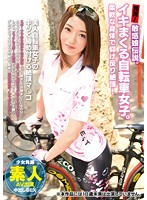 NAMG-012 Sensitive Daughter Legend. Discovered!Biking Girls Wearing Cocks. Crouching Against The Flexible Body!