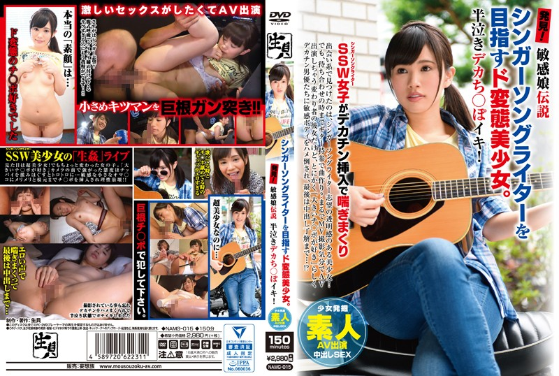 NAMG-015 Sensitive Daughter Legend. Discovered!A Strange Beauty Girl Who Aims To Become A Singer-songwriter. Half Awake Deck ○ Piki!