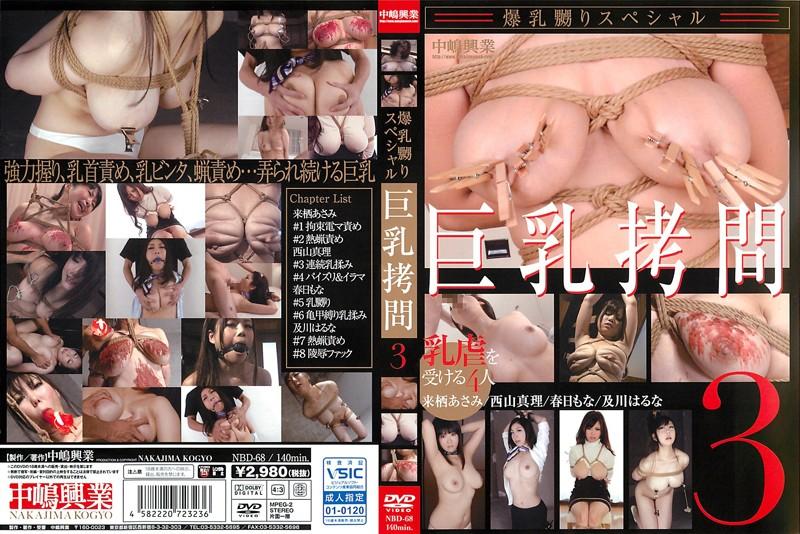 [NBD-068] 巨乳拷問 3 辱め 巨乳フェチ