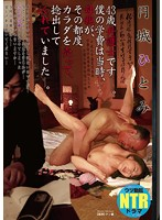 NDRA-006 - 43-year-old Lawyer.At The Time, My Tuition, Mother, Each Time By Selling Body, Had Me Squeeze. Enjo Hitomi