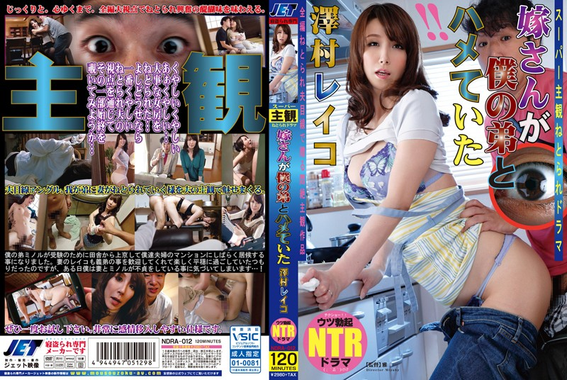 ndra012pl NDRA 012 Reiko Sawamura   Super Personal Stolen Spouse Drama   My Wife Was Having Sex With My Younger Brother