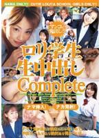 ロリ学生 生中出しComplete