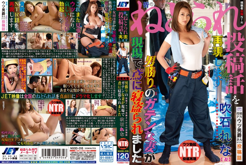 ngod016pl NGOD 016 Rena Fukiishi   We'll Recreate the Stories of Seduced Spouces That You Submitted