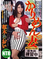 [NGOD-093] Wife In Training Please Sign Here... Aoi Kururugi