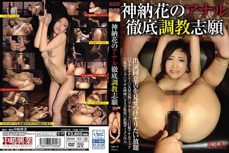 http://pics.dmm.co.jp/mono/movie/adult/nhd078/nhd078pl.jpg