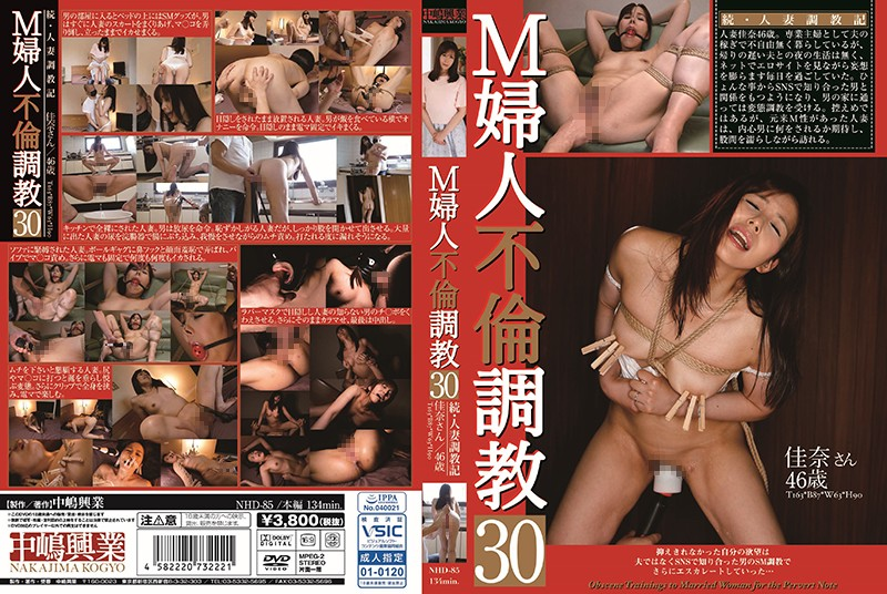 nhd-085-m-womens-affair-breaking-30
