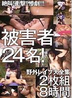 「被害者24人!野外レイプ大全集 2枚組8時間」のパッケージ画像