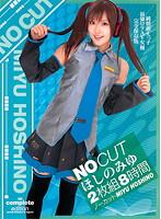 「ノーカット ほしのみゆ」のパッケージ画像