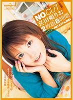 「ノーカット 喜田嶋りお」のパッケージ画像