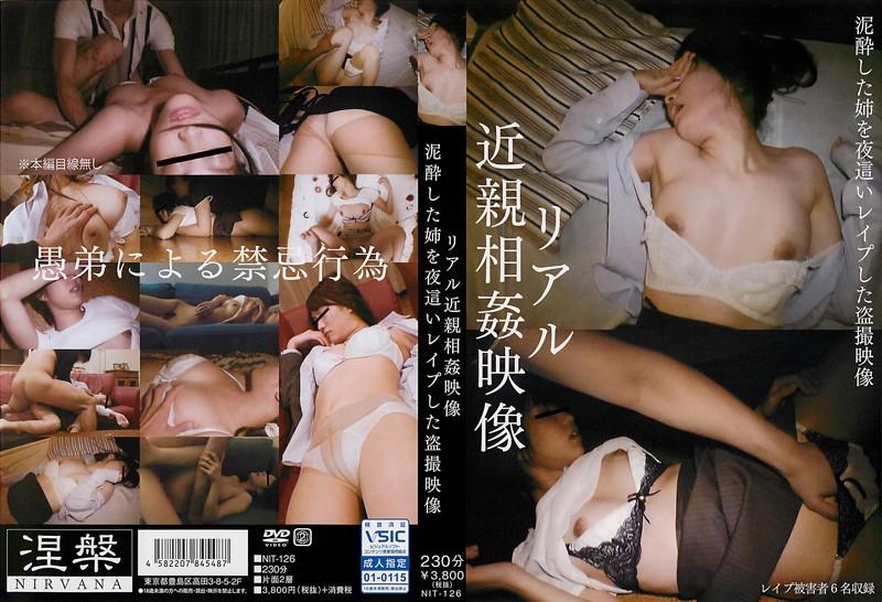 [NIT-126] リアル近親相姦映像 泥酔した姉を夜這いレイプした盗撮映像 NIT 盗撮・のぞき 強姦