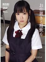 「お仕置きと精飲6 早乙女らぶ」のパッケージ画像