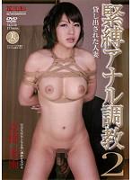 NKD-98 Natsuki Biame - Anal Torture Bondage Married Woman Was Loaned Two