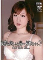 「綺麗な奥さんを虐めて精飲させる3 白石結衣」のパッケージ画像