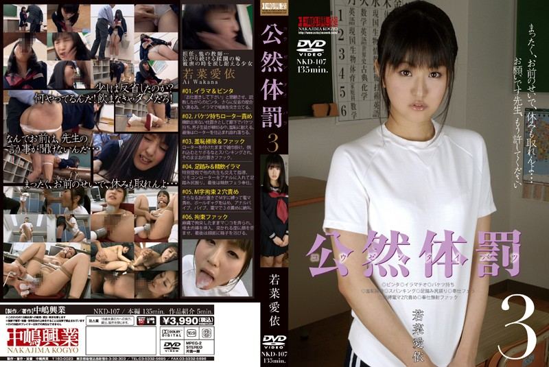 NKD-107 According Ai Wakana 3 Corporal Punishment In Public-52424